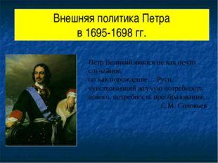 Петр Великий явился не как нечто случайное, но как порождение… Руси, чувствов
