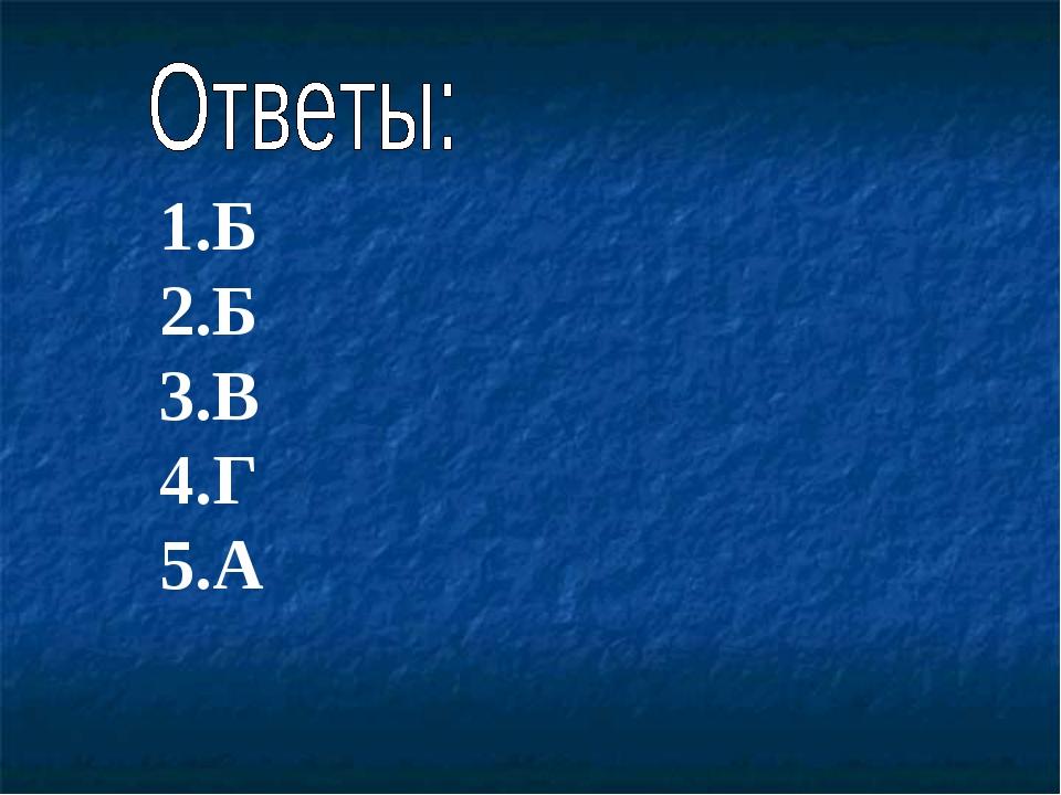 Б Б В Г А
