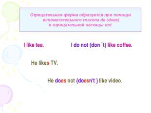 Отрицательная форма образуется при помощи вспомогательного глагола do (does)