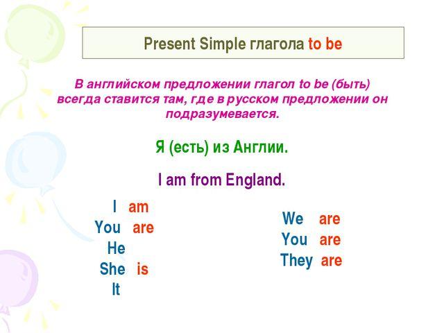 Present Simple глагола to be В английском предложении глагол to be (быть) все...