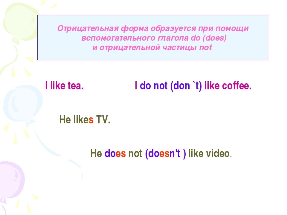 Отрицательная форма образуется при помощи вспомогательного глагола do (does)...