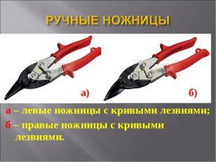 а – левые ножницы с кривыми лезвиями; б – правые ножницы с кривыми лезвиями.