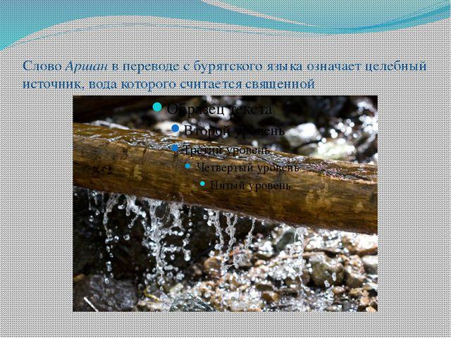 Слово Аршан в переводе с бурятского языка означает целебный источник, вода ко...