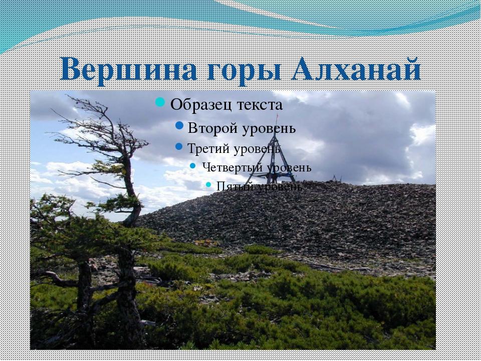 Вершина горы Алханай