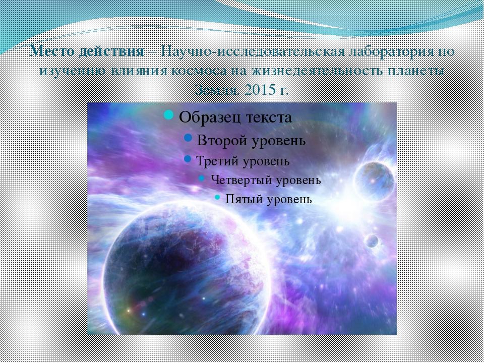Место действия – Научно-исследовательская лаборатория по изучению влияния кос...