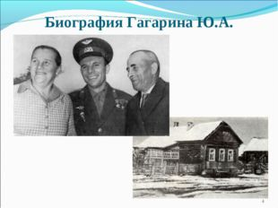Биография Гагарина Ю.А. *