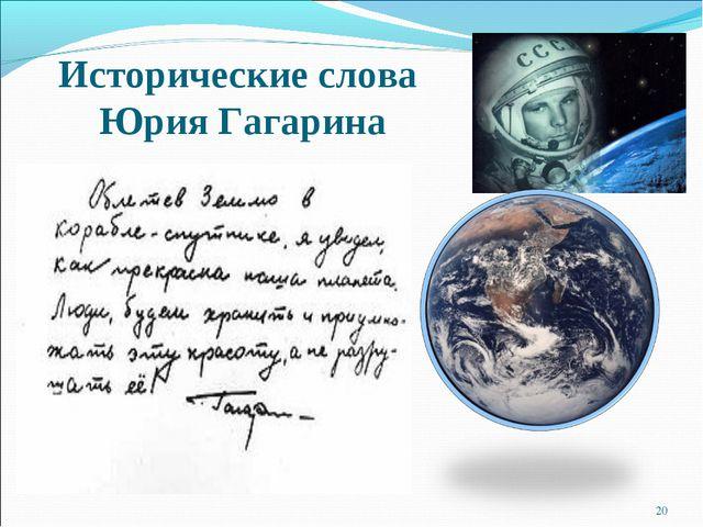 Исторические слова Юрия Гагарина *