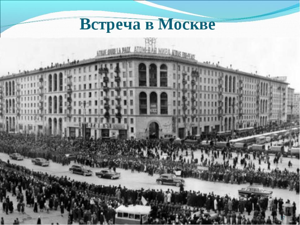 Встреча в Москве *