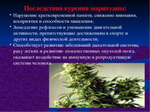 Последствия курения марихуаны: Нарушение кратковременной памяти, снижение вни
