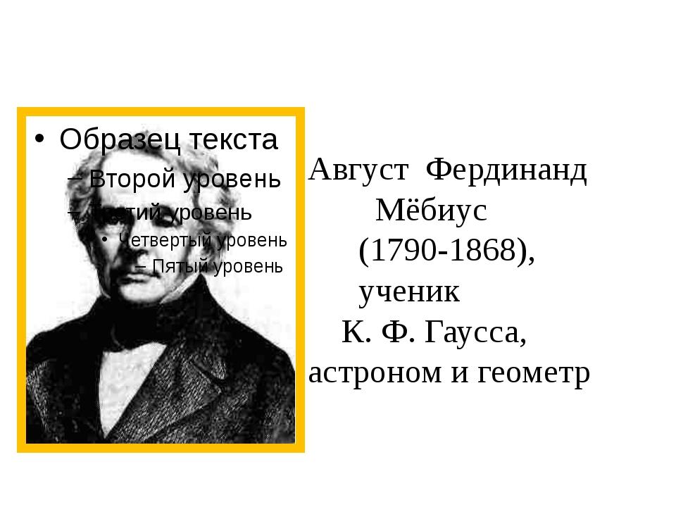 Август Фердинанд Мёбиус (1790-1868), ученик К. Ф. Гаусса, астроном и геометр