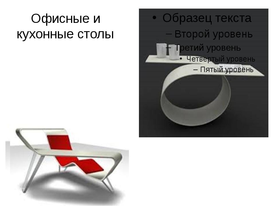 Офисные и кухонные столы