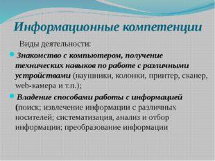 Информационные компетенции Виды деятельности: Знакомство с компьютером, получ