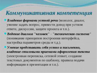 Коммуникативная компетенция Владение формами устной речи (монолог, диалог, ум