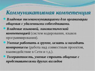 Коммуникативная компетенция Владение телекоммуникациями для организации общен