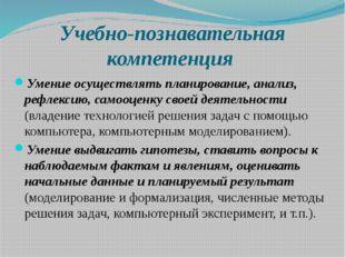 Учебно-познавательная компетенция Умение осуществлять планирование, анализ, р
