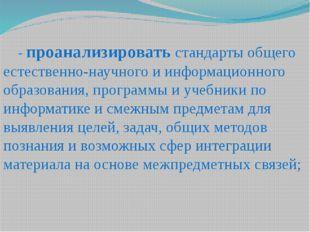 - проанализировать стандарты общего естественно-научного и информационного об