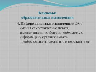 Ключевые образовательные компетенции 4. Информационные компетенции. Это умени