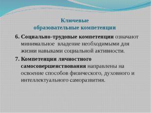 Ключевые образовательные компетенции 6. Социально-трудовые компетенции означа