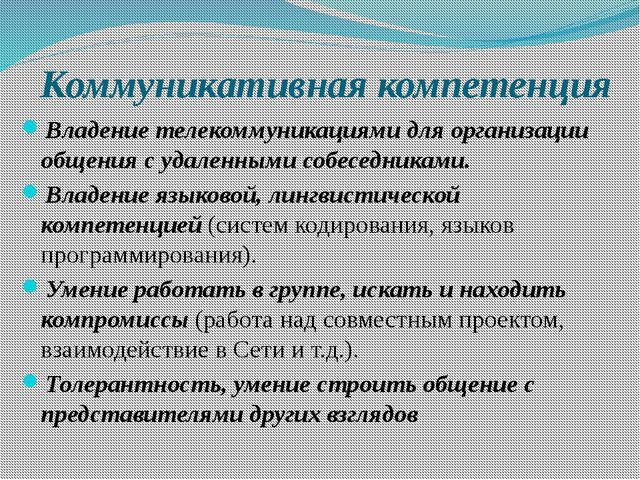 Коммуникативная компетенция Владение телекоммуникациями для организации общен...