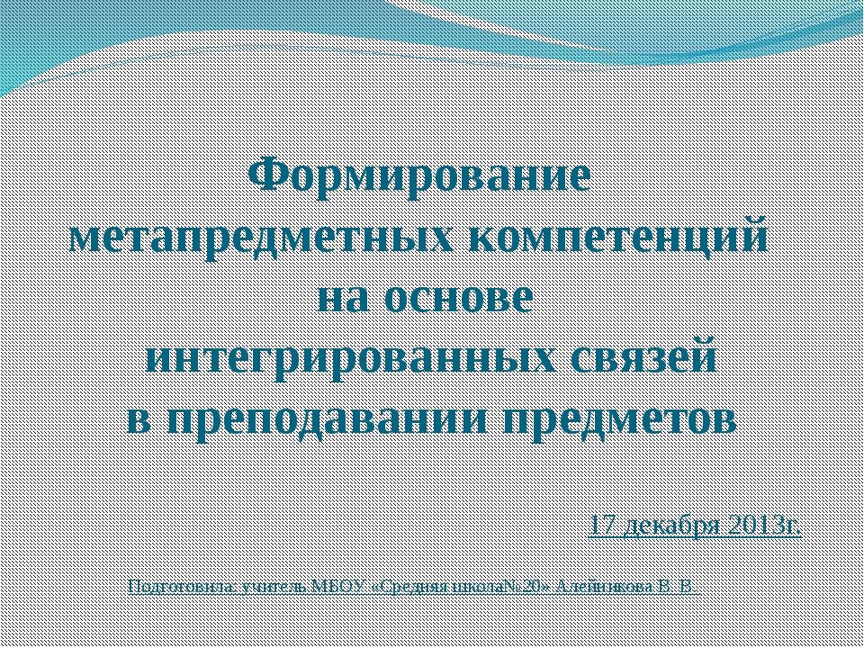 Формирование метапредметных компетенций на основе интегрированных связей в пр...