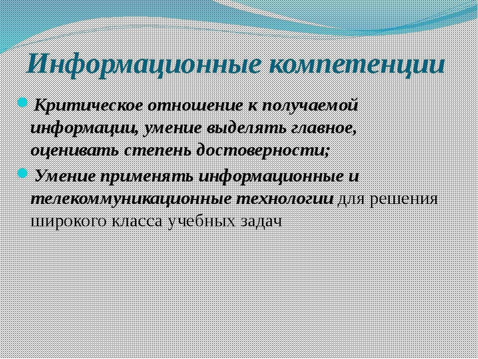 Информационные компетенции Критическое отношение к получаемой информации, уме...