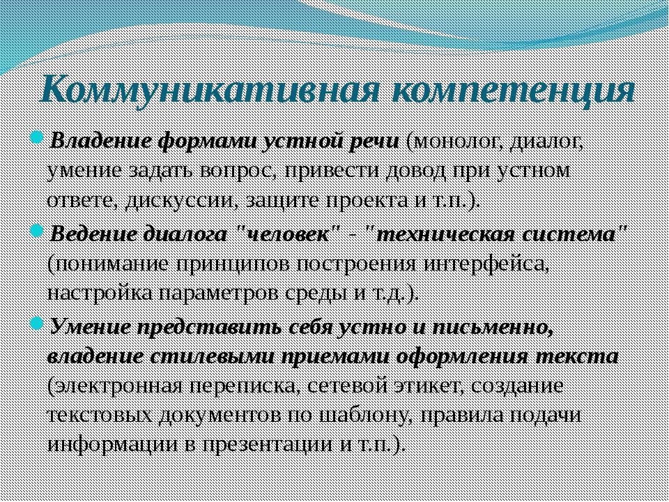 Коммуникативная компетенция Владение формами устной речи (монолог, диалог, ум...