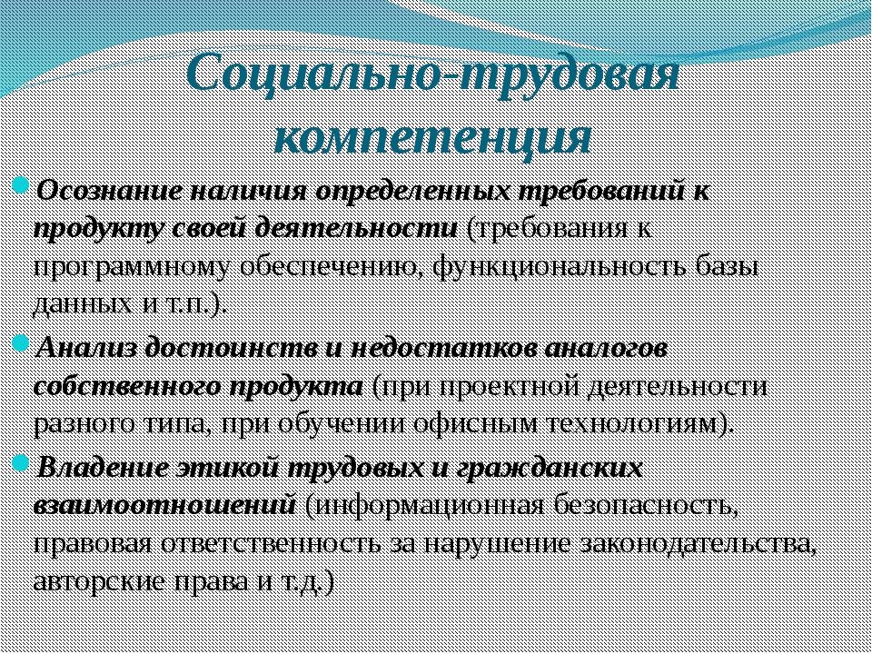 Социально-трудовая компетенция Осознание наличия определенных требований к пр...