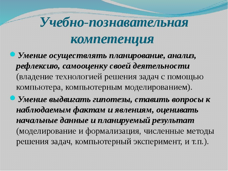 Учебно-познавательная компетенция Умение осуществлять планирование, анализ, р...