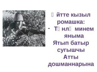 Әйтте кызыл ромашка: Төнлә минем яныма Ятып батыр сугышчы Атты дошманнарына