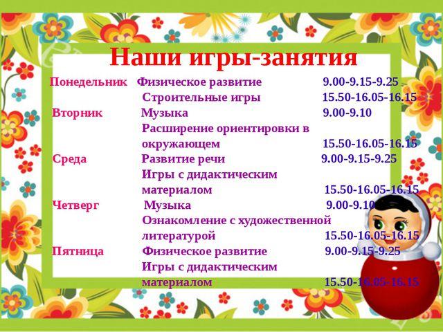 Наши игры-занятия Понедельник Физическое развитие 9.00-9.15-9.25 Строительные...