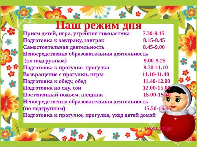 Наш режим дня Прием детей, игра, утренняя гимнастика 7.30-8.15 Подготовка к з...