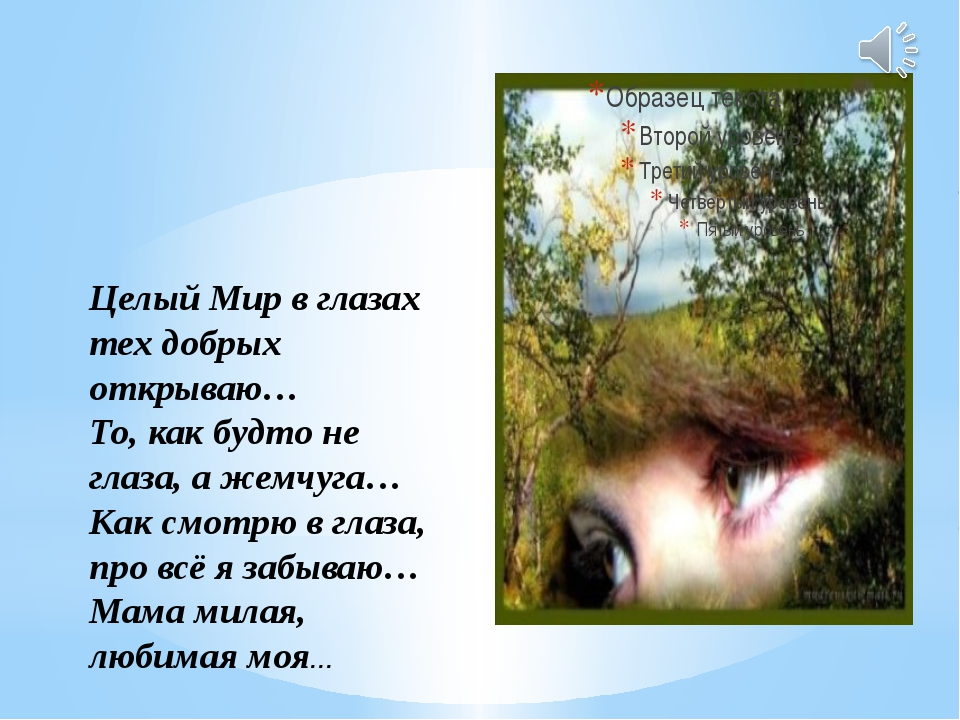 Целый Мир в глазах тех добрых открываю… То, как будто не глаза, а жемчуга… К...