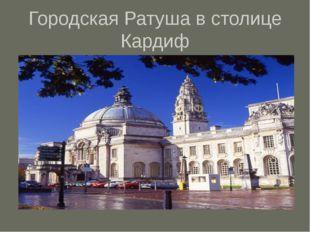 Городская Ратуша в столице Кардиф