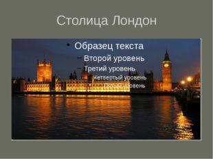 Столица Лондон