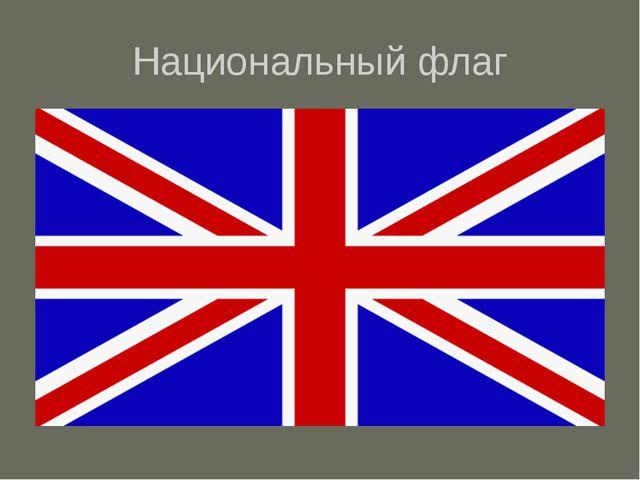 Национальный флаг