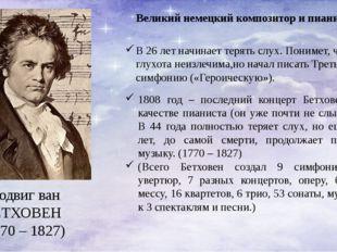 Людвиг ван БЕТХОВЕН (1770 – 1827) Великий немецкий композитор и пианист. В 26