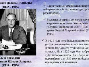 32-й президент Соединенных Штатов Америки (1933 – 1945) Единственный американ
