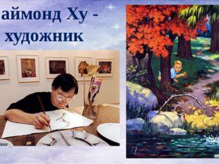Раймонд Ху - художник