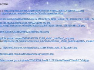 Интернет-ресурсы. 1 слайд. Земной шар 1 http://img-fotki.yandex.ru/get/6609/4