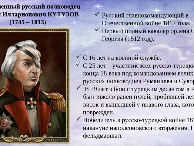 Прославленный русский полководец. Михаил Илларионович КУТУЗОВ (1745 – 1813) Р...