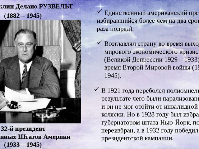 32-й президент Соединенных Штатов Америки (1933 – 1945) Единственный американ...