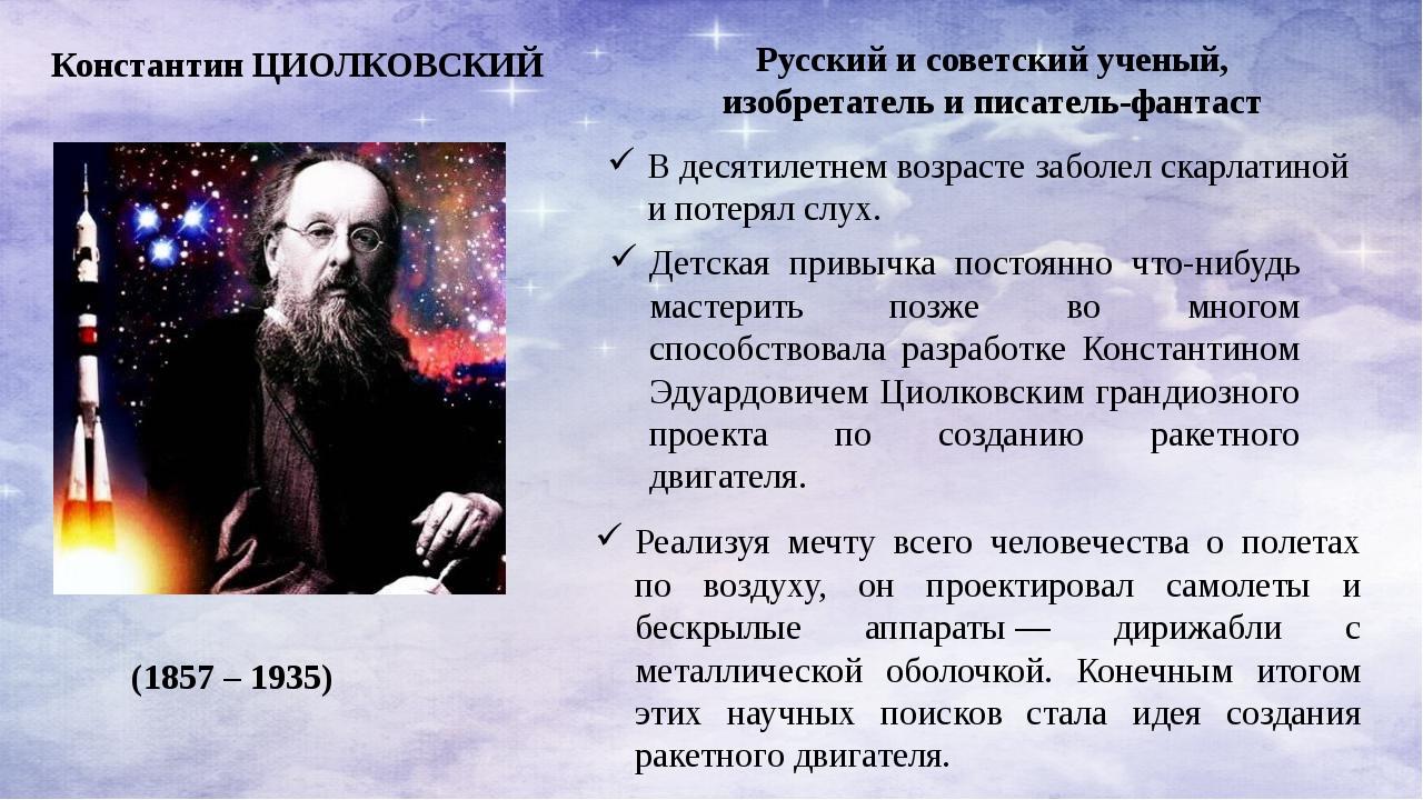 Константин ЦИОЛКОВСКИЙ Русский и советский ученый, изобретатель и писатель-фа...