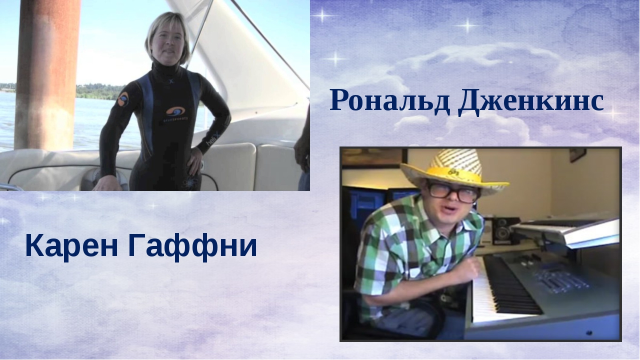 Карен Гаффни Рональд Дженкинс