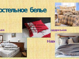 Какие ткани используют для пошива постельного белья? Хлопок. Хлопчатобумажные