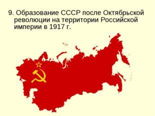 9. Образование СССР после Октябрьской революции на территории Российской импе