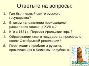 Ответьте на вопросы: Где был первый центр русского государства? В каком напра