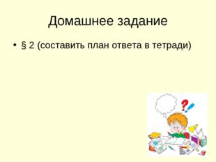 Домашнее задание § 2 (составить план ответа в тетради)