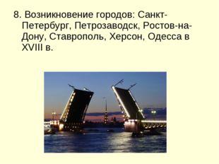 8. Возникновение городов: Санкт-Петербург, Петрозаводск, Ростов-на-Дону, Став