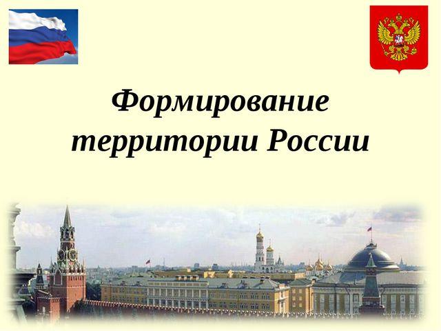 Формирование территории России