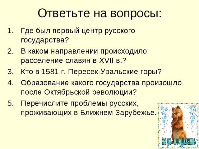 Ответьте на вопросы: Где был первый центр русского государства? В каком напра...